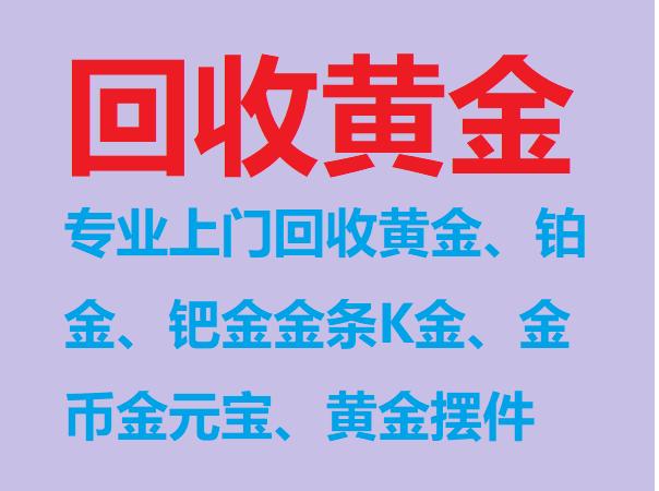 蓟县回收黄金工厂直收,没有中间环节价高百分之十