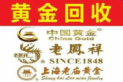 宝坻区黄金回收电话宝坻回收黄金地址宝坻回收二手黄金白金什么价