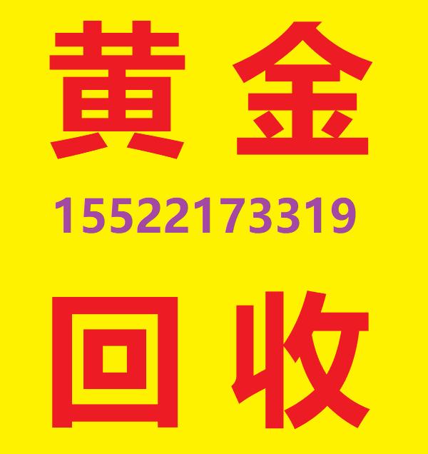 武清区黄金回收国际实时金价收购,一个电话快速上门