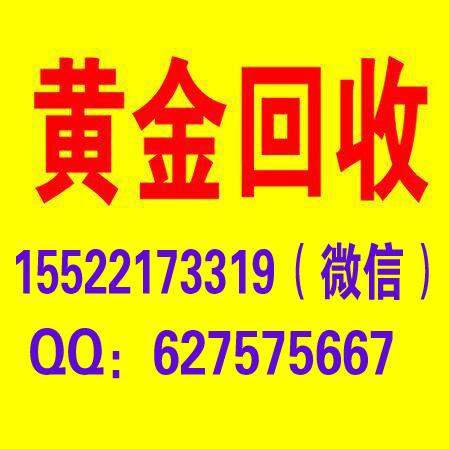 全天津专业上门回收黄金首饰,天津本地金牌黄金回收商
