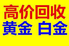 蓟县哪里有上门回收黄金首饰的天津哪里回收黄金价格高