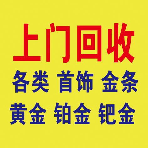 求天津上门黄金回收联系电话,天津哪里回收黄金价格高?
