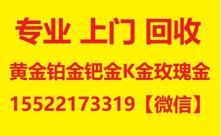 全天津市上门回收黄金天津黄金回收价格