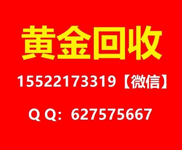 天津万新村上门回收黄金