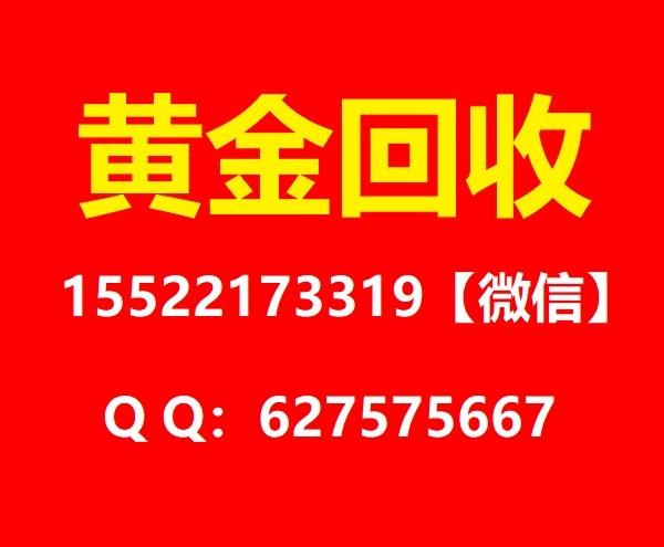 天津回收黄金铂金价格查询天津二手黄金回收价格