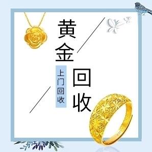 天津红桥区黄金回收专车上门回收,价高价高还是价高