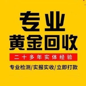 天津哪有黄金回收店,哪里回收黄金靠谱