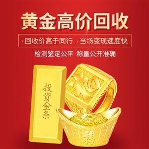 天津宜兴埠路边黄金回收店回收黄金多少钱一克