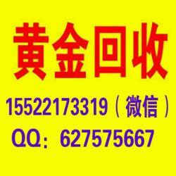 老凤祥天津南开区店回收黄金吗,多钱一克;南开黄金回收