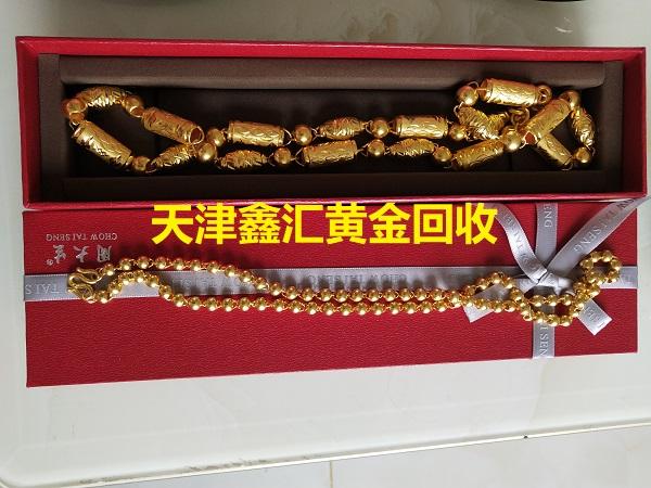 西青区今天黄金回收报价查询西青区杨伍庄哪里回收旧黄金首饰