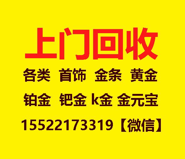 天津红桥区免费上门高价回收黄金、铂金、金条、钻石