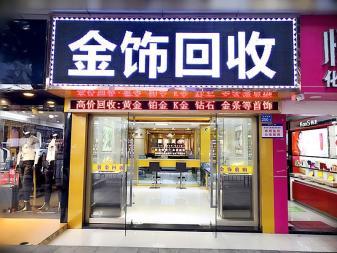天津红桥区『实体店』回收黄金白金铂金钯金钻石项链首饰