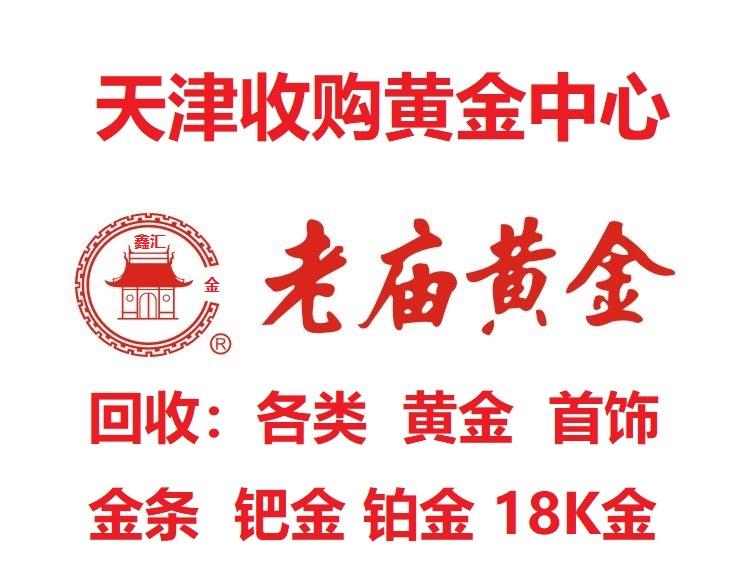 天津津南区老庙金店回收黄金分品牌吗多少钱一克