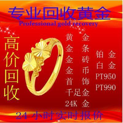天津西青回收黄金黄金金子回收价格