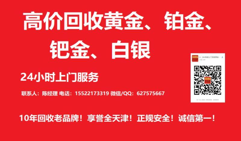 武清区金店黄金能回收吗 目前黄金回收贴心上门服务正规高价回收