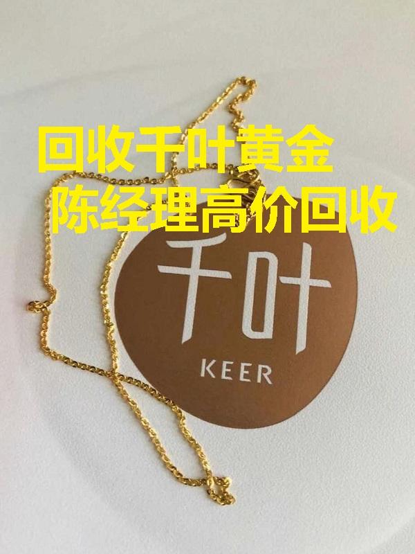 宝坻区千叶黄金首饰回收上门高价回收