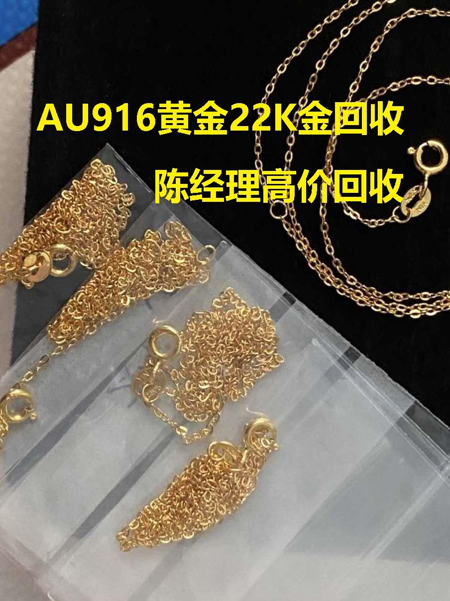 宁河区金店回收22K金啥价格,au916黄金是22K金吗