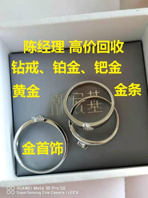 AU750钻戒现在回收啥价格,天津那里回收价格高