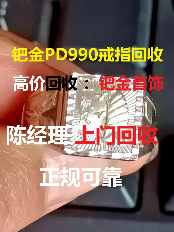 钯金pd990戒指天津哪里有回收的,天津钯金首饰回收的价格