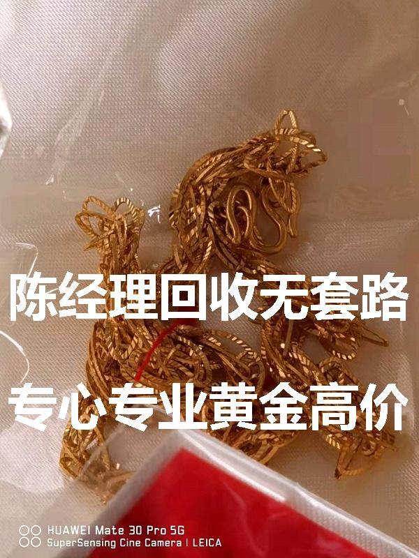 天津哪儿回收黄金价格高,旧黄金项链现在回收价格多少