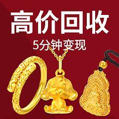 大港区回收黄金价格多少钱一克,周大福黄金手镯能卖多少钱
