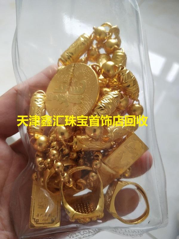南开区哪里黄金回收价格高
