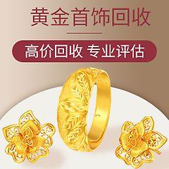 北辰区小淀镇哪有回收黄金戒指的,多钱一克
