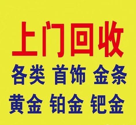 武清区黄金回收可咨询杨村鑫汇珠宝公司