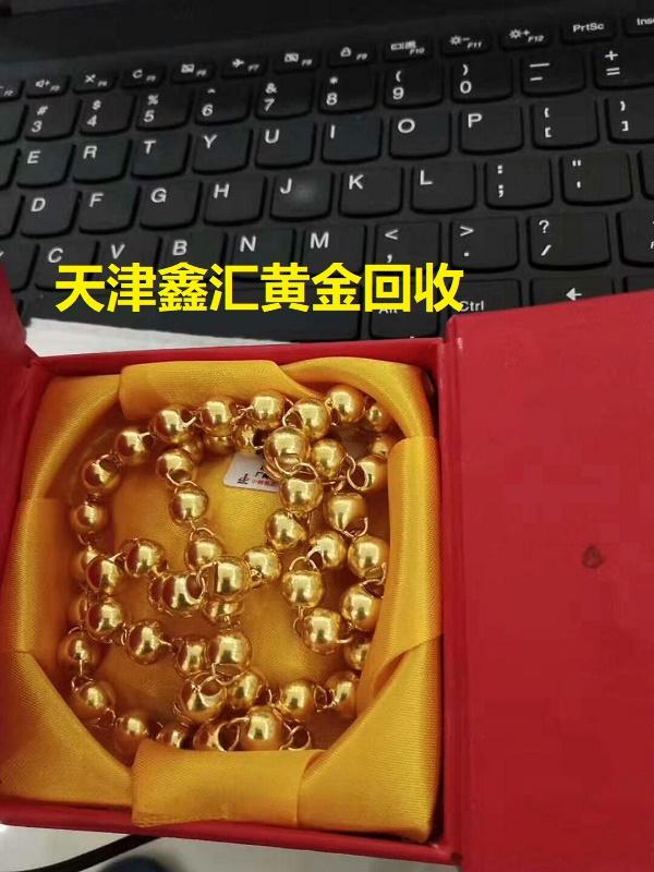 天津咸水沽附近哪里有回收黄金的