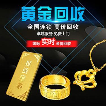 红桥区正规黄金回收的地方,天津黄金回收价格