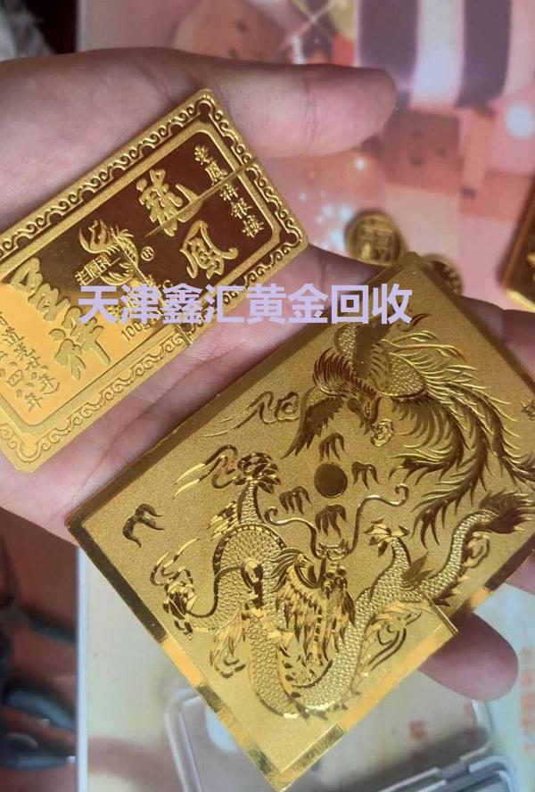 天津回收各种品牌黄金首饰 天津千足金回收多少钱一克