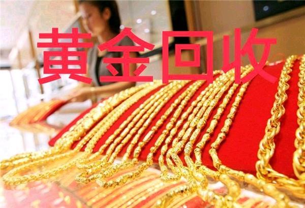 天津今天黄金回收价格多少钱一克