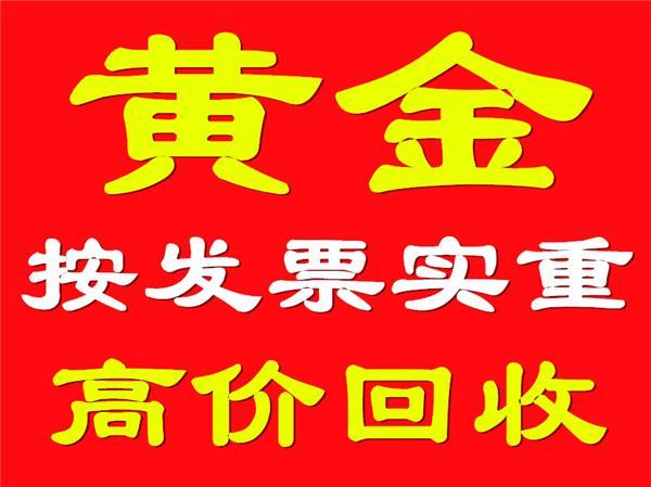 天津津南区回收黄金的电话